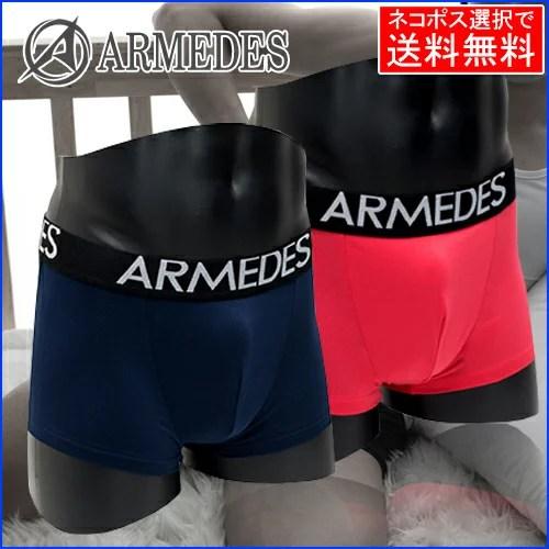 【単品/ネコポス選択で送料無料】 ARMEDES アルメデス ボクサーパンツ メンズ 全3色 当店を代表するベストセラー商品! | 男性 下着 ボクサー パンツ セット ローライズ インナー アンダーウェア まとめ買い 福袋 大きいサイズ