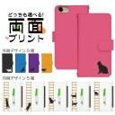 スマホケース 手帳型 全機種対応 ベルトあり はしごに猫 左利き対応 カバー 手帳 iphone8ケー……