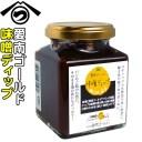 愛南ゴールド味噌ディップ200g 無添加【フジマルツ醤油】