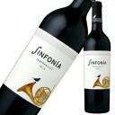 シンフォニア テンプラニーリョ 750ml※12本まで1個口で発送可能※お届けするワインのヴィンテージが画像と異なる場合がございます。※ヴィンテージについては、ご注文前にお問い合わせ下さい。