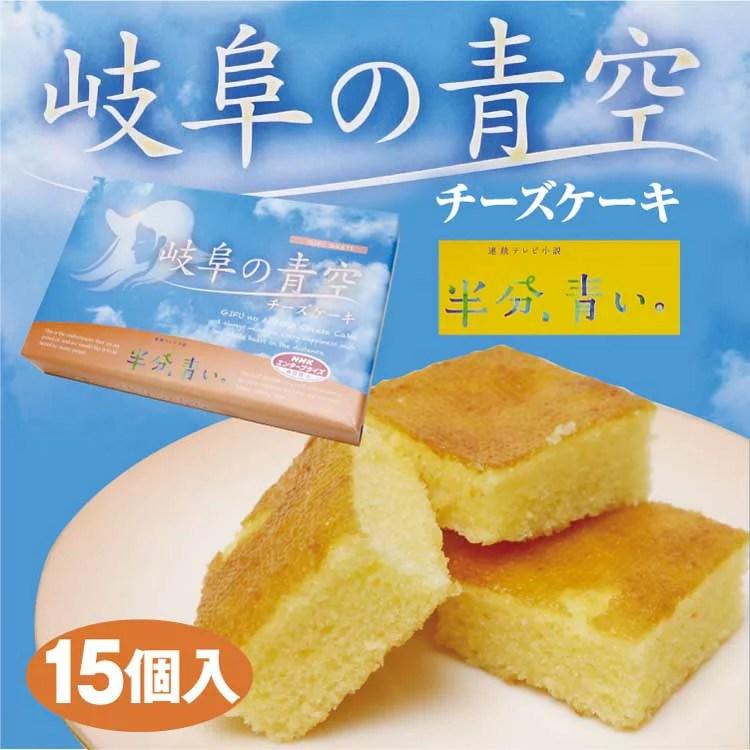 「半分、青い。」岐阜の青空チーズケーキ 岐阜 お土産