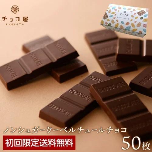 父の日 チョコレート 【初めてのお客様限定】送料無料 チョコ屋 ノンシュガー クーベルチュール チョコレート 【50枚(500g)】ギフト