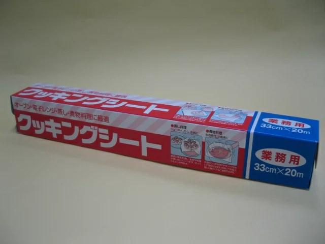 クッキングシート 33cm×長20M【1本】三菱 クッキング 33×20 オーブン 耐熱 シート 焼