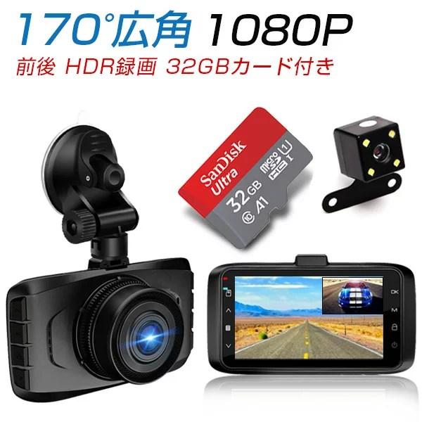 ドライブレコーダー 夜間対応 ドライブレコーダー 前後 ドライブレコーダー ディスプレイ 衝撃録画 ドライブレコーダー HDR録画 GPS搭載 車載カメラ 駐車監視 高画質 1080P 400万画素