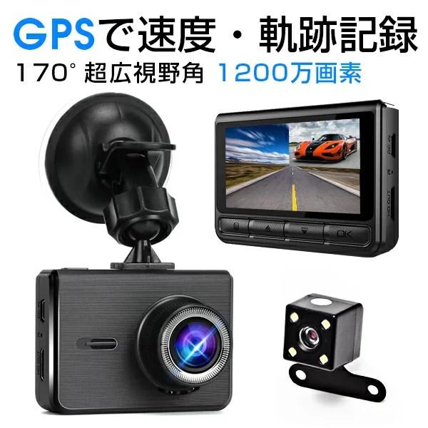 【GPS機能搭載】ドライブレコーダー 父の日 自動録画 ドライブレコーダー 前後 ドライブレコーダー
