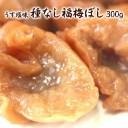 福井県産梅干し:種なし梅 うす塩味福梅ぼし 300g 【as