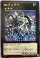 遊戯王/第8期/EP13-JP026 鋼鉄の巨兵 R