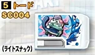 スナックワールド トレジャラボックスガム/【ライトスナック】SC004 トード