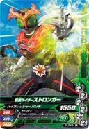 ガンバライジング2弾 2-049仮面ライダーストロンガー  R