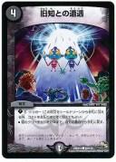 デュエルマスターズ/DMR-13/94/C/旧知との遭遇