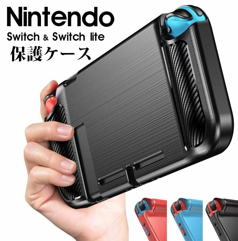 Nintendo Switch Lite ケース 耐衝撃 Switch Lite ソフト TPUケー