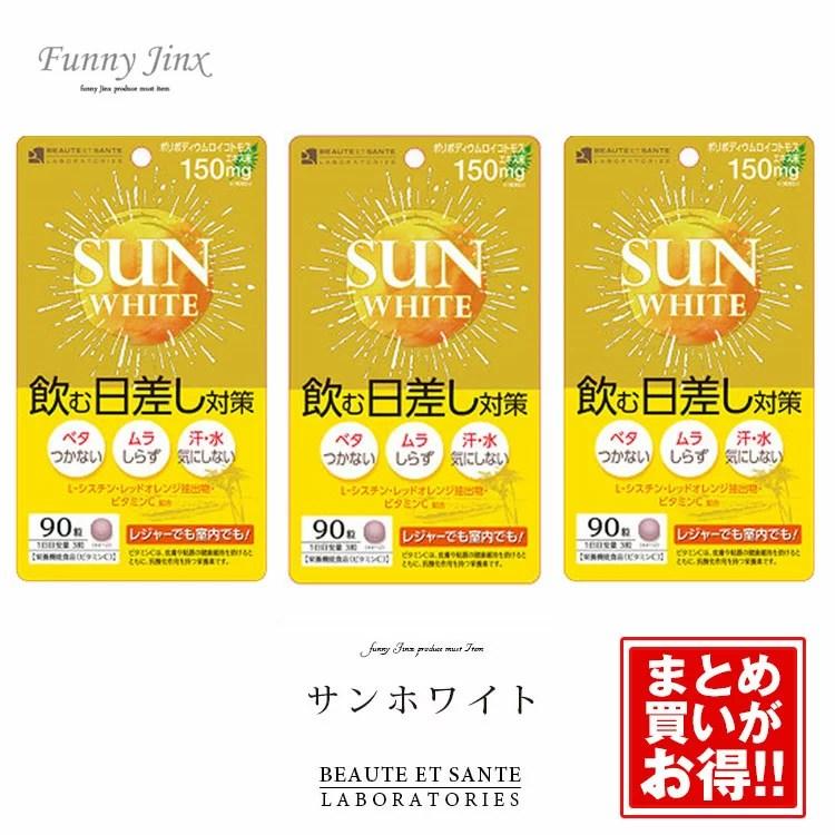 飲む日焼け止め 飲む日差し対策 サンホワイト 90粒 3個セット 送料無料 ボーテ サンテラボラトリ