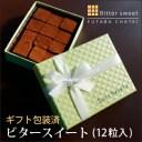 生チョコレート12粒入 義理チョコにも♪【5個購入で送料無料】【ギフト包装済】【手提げ袋付】
