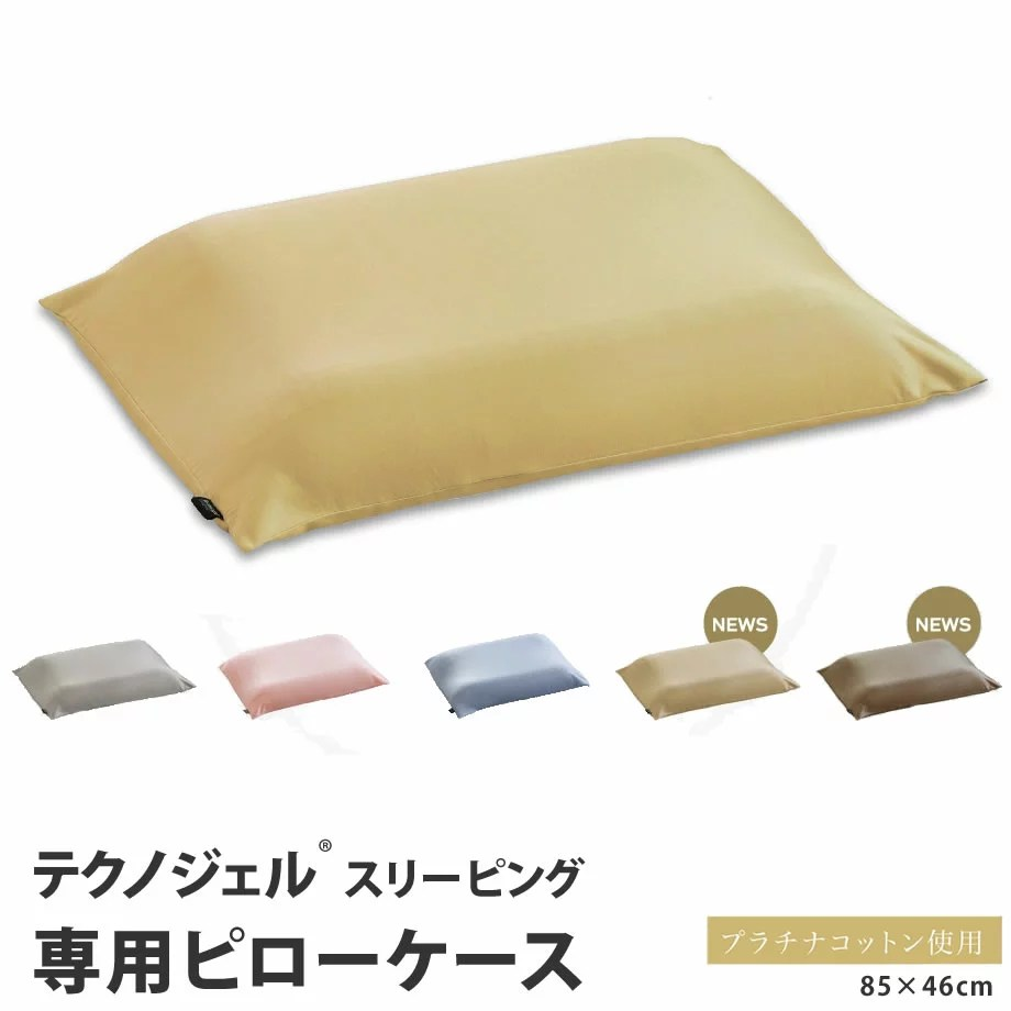 テクノジェル スリーピング専用 プラチナコットンの専用枕カバー ピローケース ピロケース まくらカバ