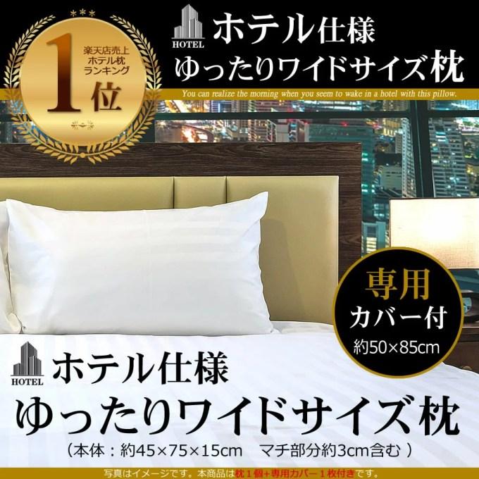 枕 ホテル仕様 ゆったり枕 肩こり【専用カバー付】まくら 寝