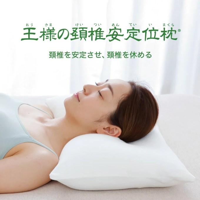 【新発売】王様の頚椎安定位枕 (専用カバー2枚付き) 約幅5