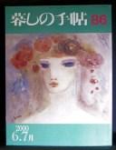 【中古】 【暮しの手帖社「暮しの手帖 86号」】中古:非常に良い
