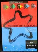 【中古】【横浜博覧会協会「横浜博覧会 公式ガイドブック」】中古:ほぼ新品