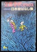 【中古】【文芸春秋デラックス「心のふるさ 日本昔ばなし集」】中古:非常に良い