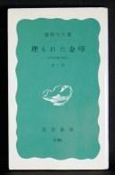 【中古】新版【岩波新書「埋もれた金印」著者:藤間生大】中古:ほぼ新品