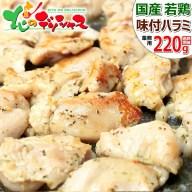 若鶏味付ハラミ バジル風味 220g同梱 自宅用 食べ放題