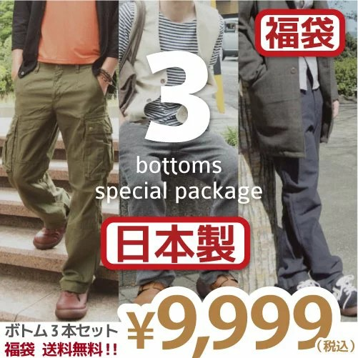 [福袋]メンズ3パンツパッケージ/冬のカジュアルパンツ3本セット/GrandJunction