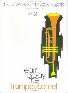 楽譜 最新トランペット/コルネット教本 BOOK 1&2(548112/ラーン・トゥ・プレイ)
