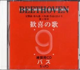 [楽譜] CD ベートーヴェン 交響曲第九番 歓喜の歌 練習用CD (バス)【10,000円以上送料