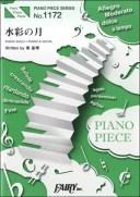 [楽譜] ピアノピース1172 水彩の月/秦基博【10,000円以上送料無料】(ピアノピース1172スイサイノツキハタモトヒロ)