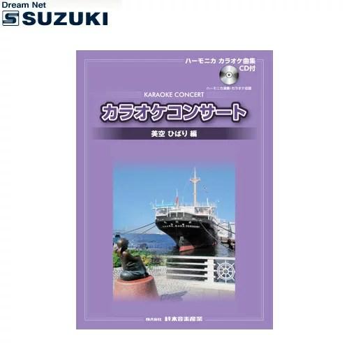 SUZUKI(鈴木楽器)「カラオケコンサート 美空ひばり編/CD BOOK」【送料無料】【smtb-KD】【RCP】: