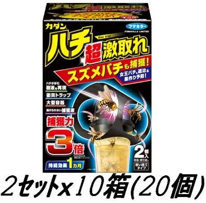 【ケース販売】危険な蜂を捕獲!【超】「ハチ超激取れ!2個入x10セット(20個)」(2Px10箱)