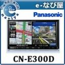 パナソニック CN-E300D VGA搭載SSDカーナビ Bluetooth対応 7V型 ワンセグ 17年度版地図収録モデル CN-E205D 後継