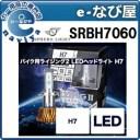 【数量限定 お得なクーポン発行中】スフィアライトライジング2 バイク用LEDヘッドライト H7 12V 6000K SRBH7060