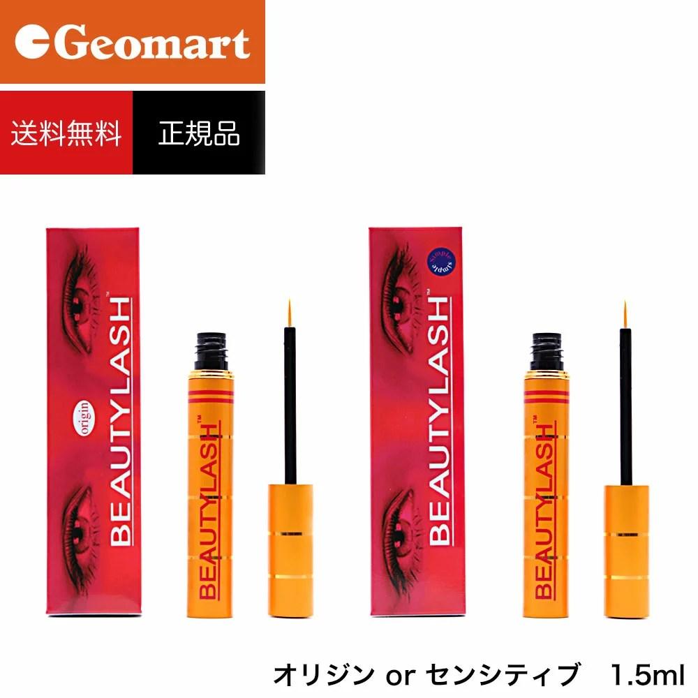 まつげ美容液 ビューティラッシュ (ビューティーラッシュ) 1.5ml 【ゆうパケット 送料無料】