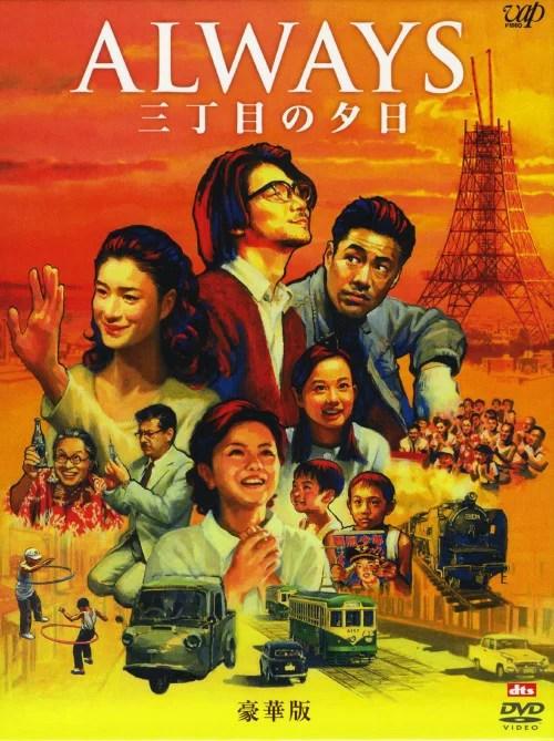 【中古】初限)ALWAYS 三丁目の夕日 豪華版 【DVD】/吉岡秀隆DVD/邦
