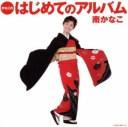 【中古】かなこのはじめてのアルバム/南かなこCDアルバム/演歌歌謡曲