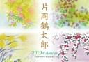 カレンダー 2019 壁掛け アート 片岡鶴太郎 アートカレンダー プレゼント