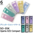 Xperia 送料無料 XZ2 Compact SO-05K ケース クリア カバー 携帯ケース 透明紫金銀青ピンク ド……