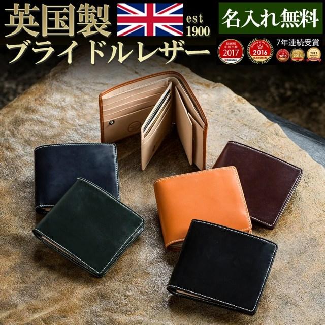 6年連続受賞!英国製ブライドルレザー 二つ折り 財布 - B