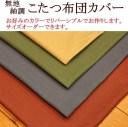 無地紬調 こたつ布団カバー長方形 150×200cmサイズオーダーを希望される場合は、選択肢よりお好みのサイズをご指定下さい。コタツカ..