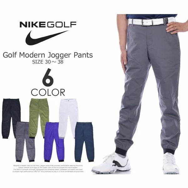 (福袋対象商品)(感謝価格)ナイキ Nike ゴルフウェア メンズ ゴルフパンツ ロングパンツ ボトム メンズウェア ゴルフ モダン ジョガー パンツ 大きいサイズ USA直輸入 あす楽対応
