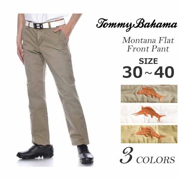 (福袋対象商品)トミーバハマ TOMMY BAHAMA ゴルフパンツ メンズ モンタナ フラットフロント パンツ 大きいサイズ USA直輸入 あす楽対応