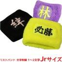【オーダーメイド】【Jrサイズ】リストバンド 文字刺繍(1〜2文字)
