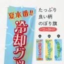 【3980送料無料】 のぼり旗 冷却グッズ販売中のぼり 熱中症対策