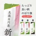 【ネコポス送料360】 のぼり旗 美濃白川茶/新茶のぼり EHYX お茶