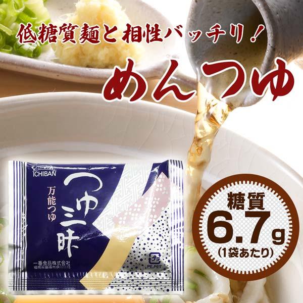 『めんつゆ30g 4袋』低糖質麺と相性バッチリ 【ローカーボ ロカボ ダイエット スープ ダイエットフード ダイエット食品 糖質カット】【合計5400円以上送料無料】