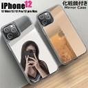 「一部在庫発送」【ガラスフィルムおまけ!】 鏡面 iPhone12 Mini iPhone 12 Pro iPhone 12 pr……
