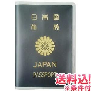 【メール便送料無料】GPT 半透明パスポートカバー 当店オリジナル 日本製 PPC-1501-mail(gu1a027)【メール便限定】【代金引換不可】【同梱不可】*パスポートケース パスポートカバー カバーケース 海外旅行 旅行用品 トラベルグッズ
