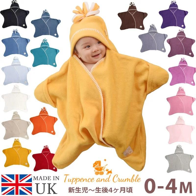 Tuppence & Crumble 星型アフガン スターラップ 0-4M(新生児〜生後4ヶ月頃)S