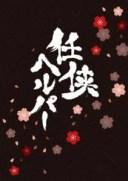 任侠ヘルパー Blu-ray スペシャル・エディション [B